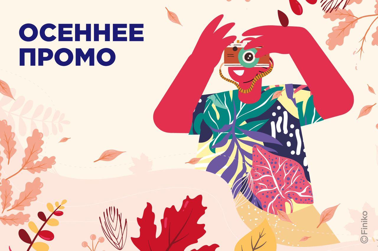 Осеннее Промо — это Промо, которое объединяет в себе продажи 2