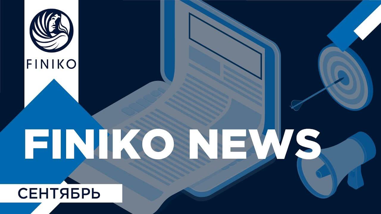 Онлайн трансляция встречи для ТОП-лидеров Финико
