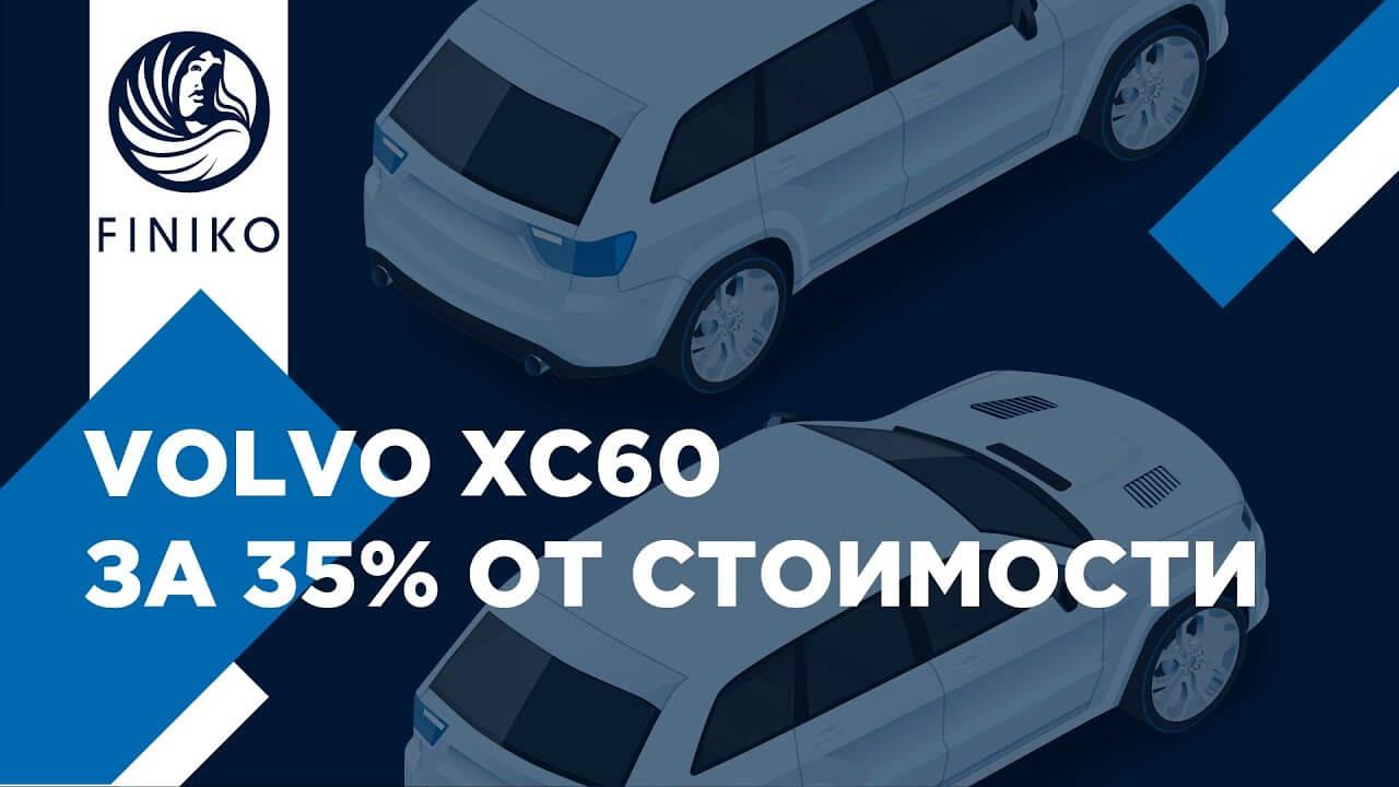 Купила Volvo XC60 за 35% от стоимости