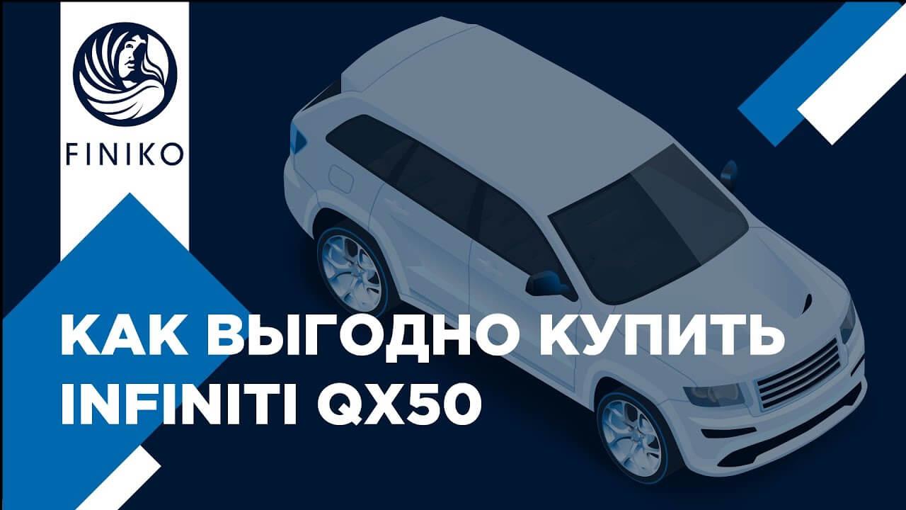 Выгодная покупка Infinity QX50 через Финико